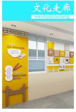 校园文化走廊设计案例