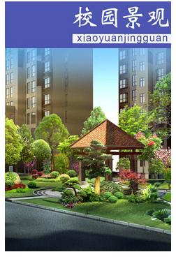 校园景观设计案例